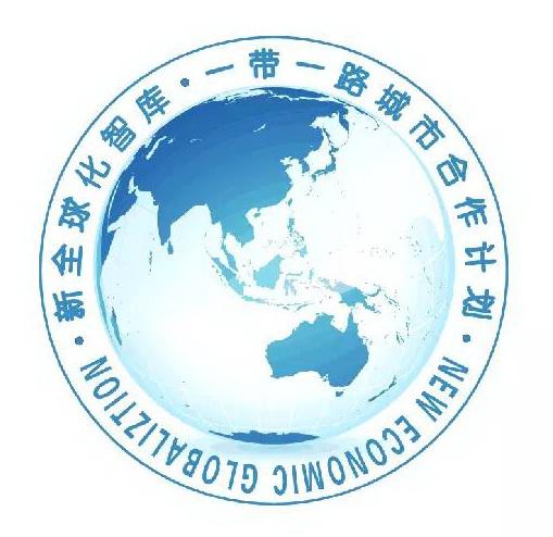 新全球化智库布局一带一路,积极推进全球治理