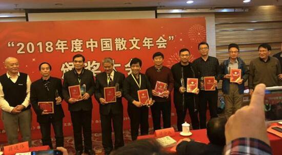 2018年度中国散文年会在北京举行