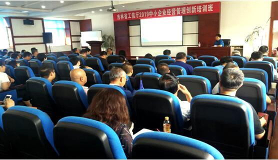 2019吉林省工信厅中小企业
