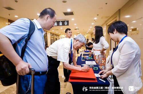 河北省第三届园博会风景园林国际交流会成功举