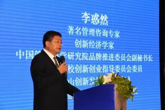 首届长白山创新发展论坛在长春成功举行