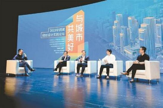 2019华润城规划设计实践论坛在深圳圆满落幕
