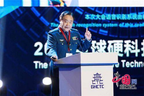 2019全球硬科技创新大会暨