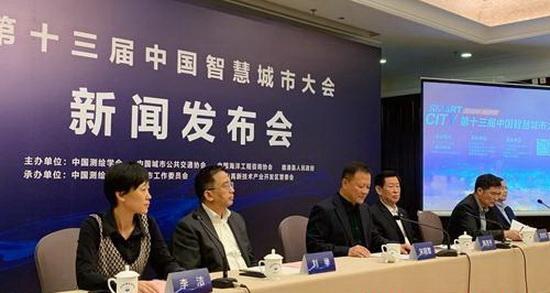第13届中国智慧城市大会将在德清举办 亮点纷