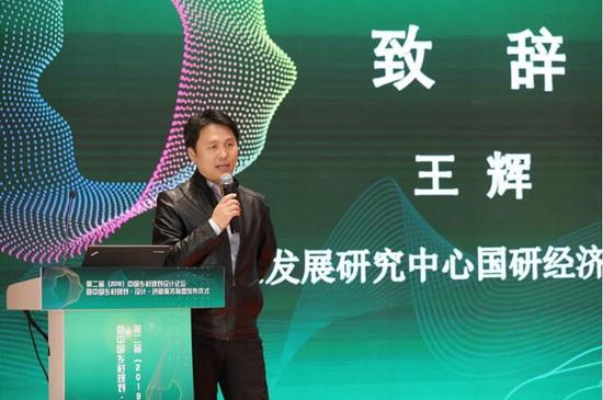第二届(2019)中国乡村发展规划设计论坛在北