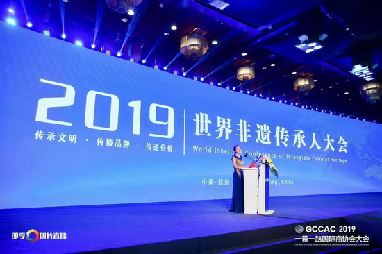 2019世界非遗传承人大会(WICICH)在北京盛大