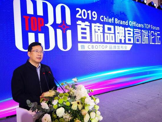 2019首席品牌官高峰论坛在苏州举行 300余人同