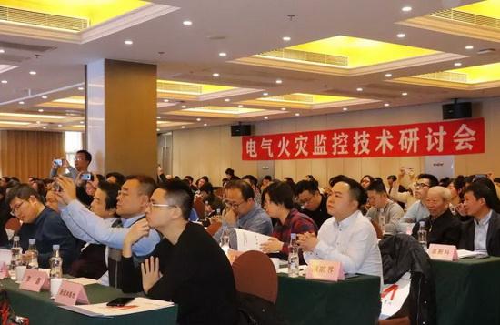"""""""全国电气火灾监控""""技术研讨会在北京大兴区"""