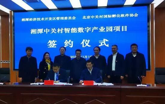 湘潭中关村智能数字(飞地)产业园项目正式签约