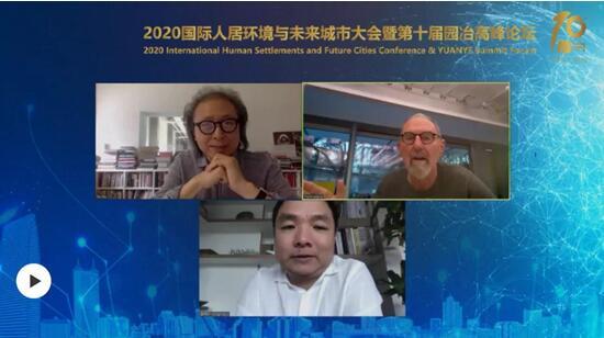 国内外专家云端研讨人居环境 未来城市设计成