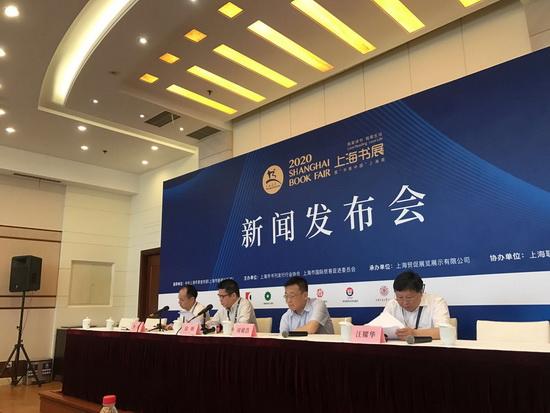 """2020上海书展暨""""书香中国""""上海周圆满举行"""