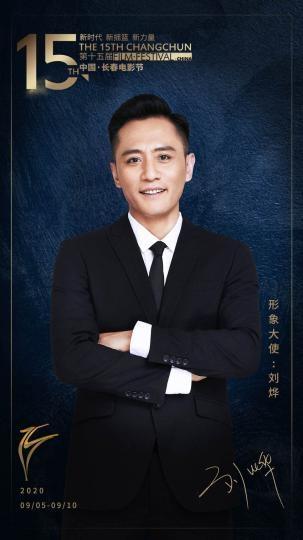 刘烨担任第十五届长春国际