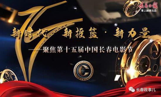写好新时代中国电影节