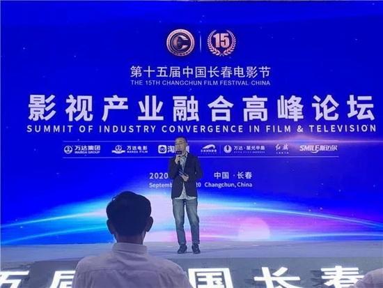 第15届长春国际电影节:影视产业融合高峰论坛