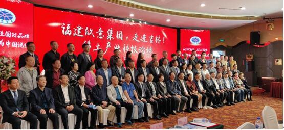 走进吉林:福建欣意集团稀土产业科技论坛在长