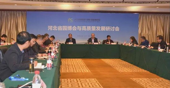 河北省园博会与高质量发展