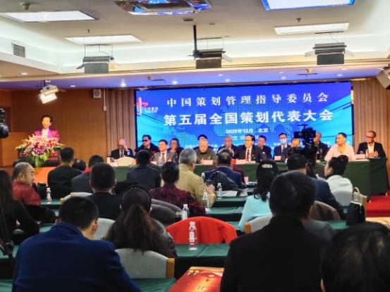 第五届全国策划代表大会在北京成功举办