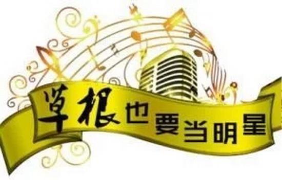 《草根也要当明星》吉林省区域正式在北京签约