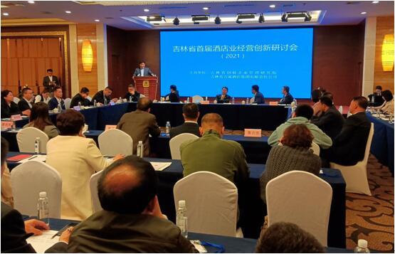 2021首届吉林省酒店业经营创新研讨会在长春举