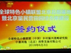 全球特色小镇联盟(北京)总部基地项目正式签