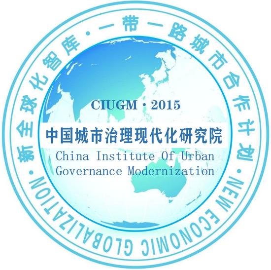 中国城市治理现代化研究院(新全球化智库)打