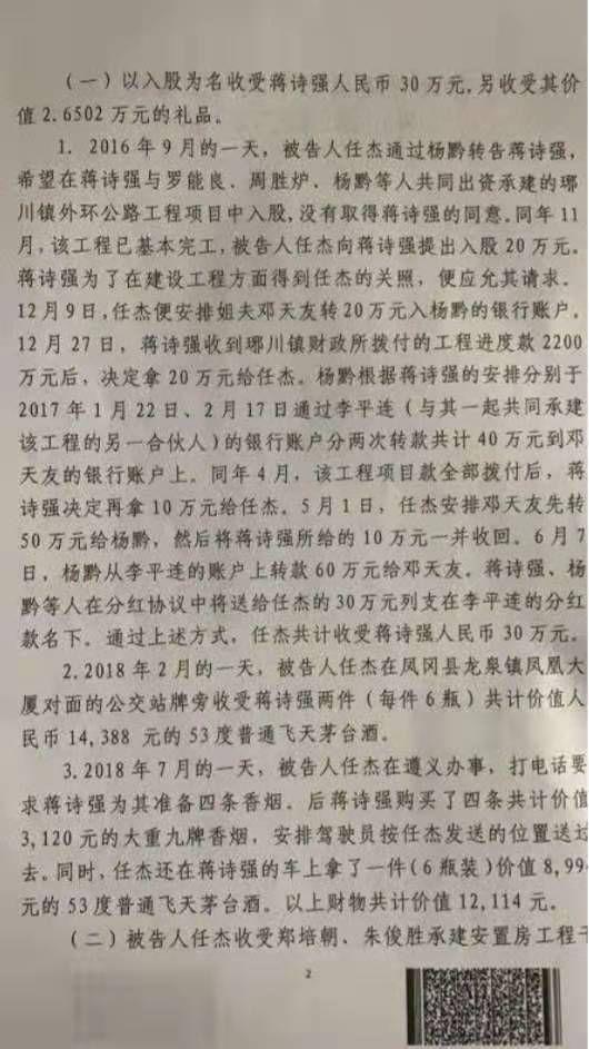 查真相、重证据,让每一个司法案件体现公平正义--贵州省凤冈县任杰受贿案引发的思考